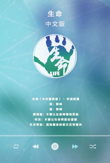 禁毒公益歌曲《生命》中文版及英文版-中国禁毒网