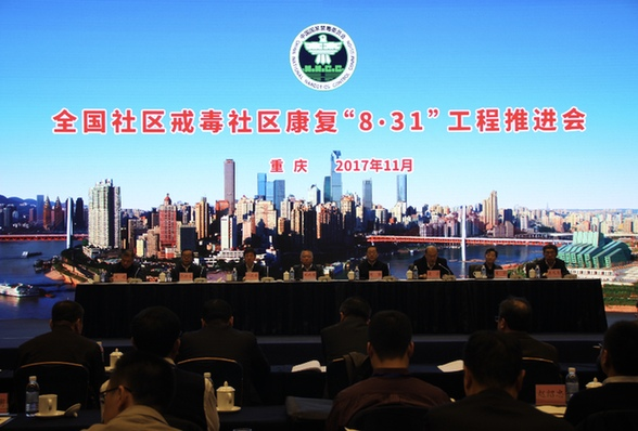 刘跃进:推动社区戒毒社区康复工作向纵深发展