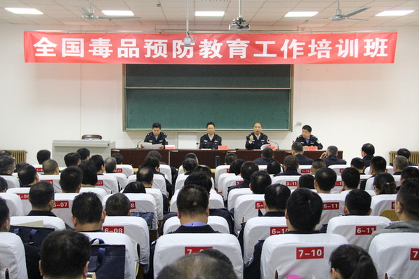 国家禁毒办举办全国毒品预防教育工作培训班