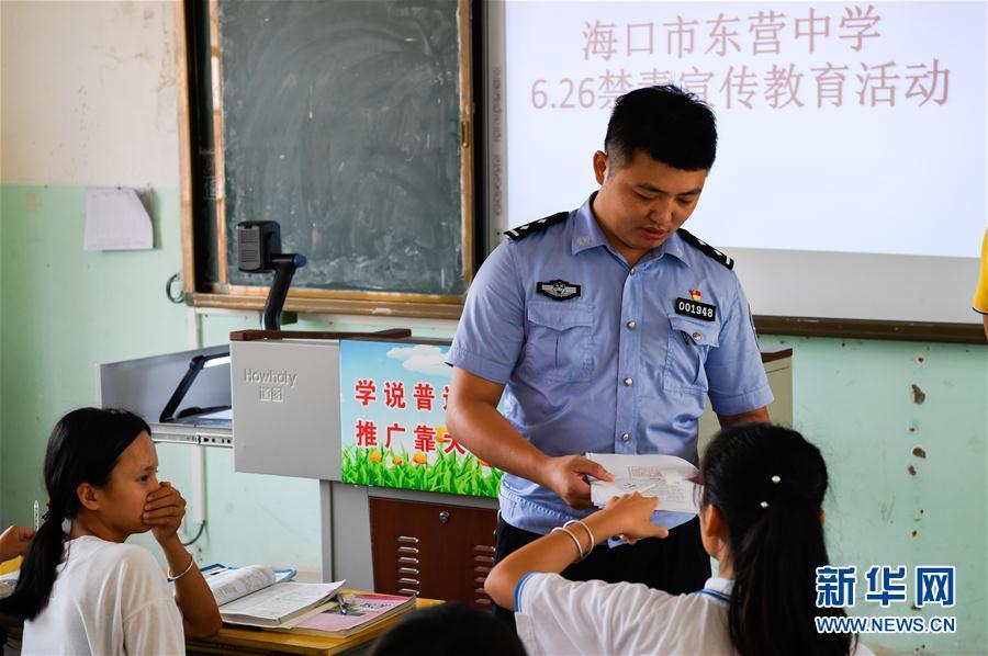 (教育)(1)海口:禁毒教育进校园