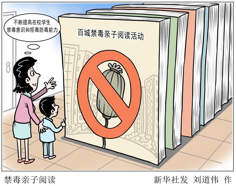 (图表·漫画)[社会]禁毒亲子阅读