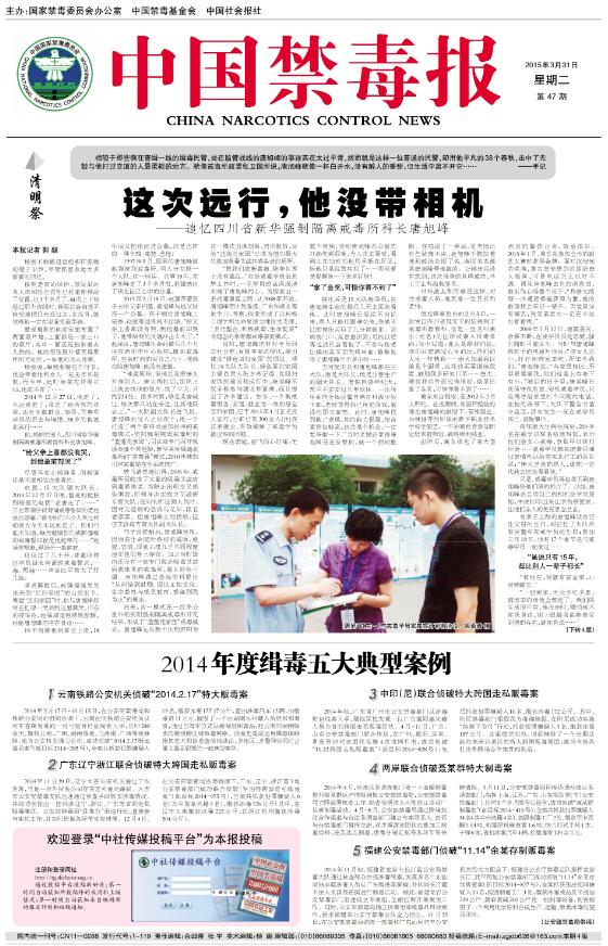 中国禁毒报