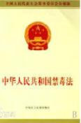 中华人民共和国禁毒法