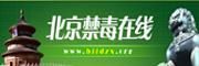 北京禁毒在线