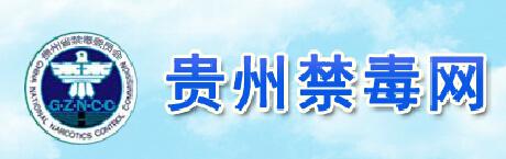 贵州禁毒网