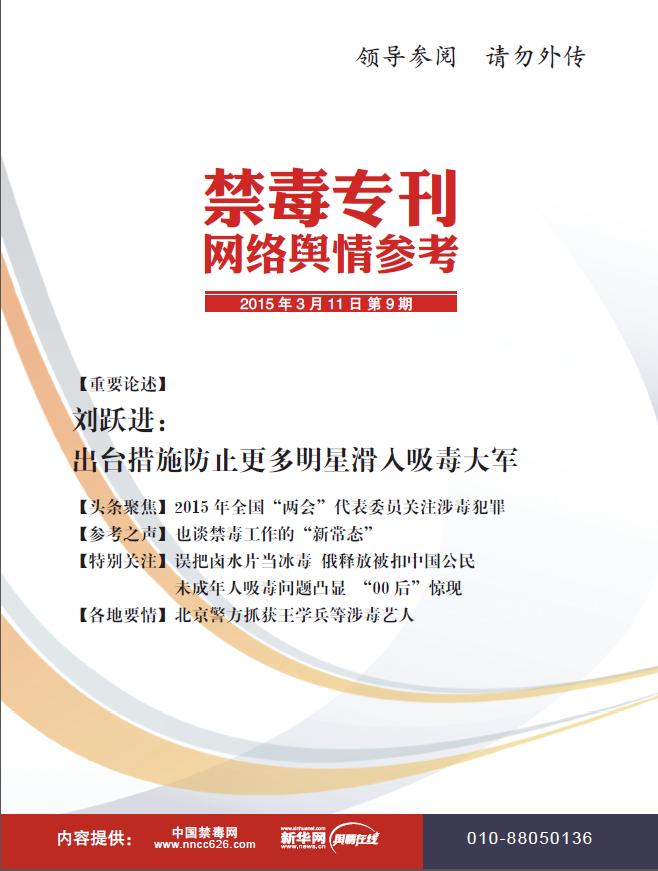 《网络舆情参考禁毒专刊》