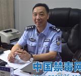 梁毓锦谈阳东禁毒