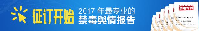 欢迎订阅2017年《网络舆情参考禁毒专刊》
