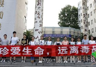 贵州民大学子一路汗水一路歌 走在全民禁毒路上