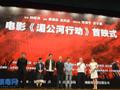 电影《湄公河行动》首映式在京举行