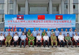 魏晓军出席江城边境禁毒联络官办公室揭牌仪式