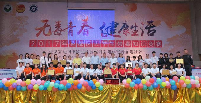 广州市花都区举办大学生禁毒知识竞赛
