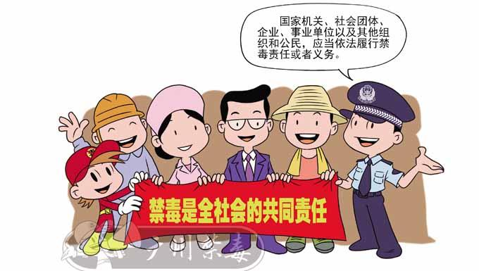 广州市花都区禁毒系列漫画