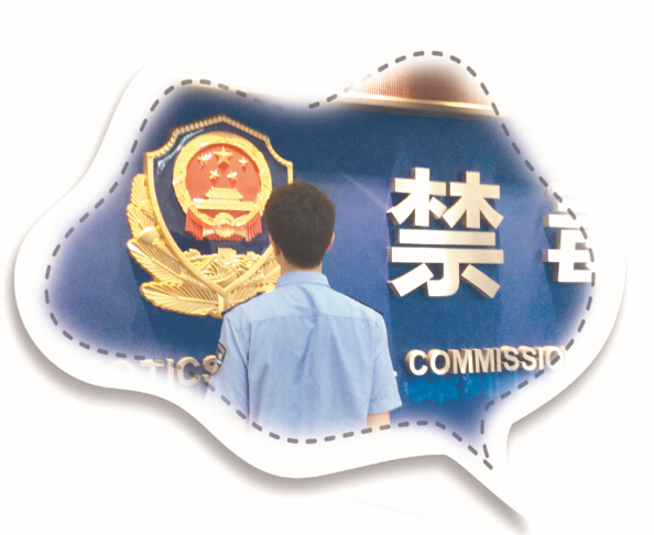 广州警察缉毒遭拒捕撞伤 三涉毒男子落网