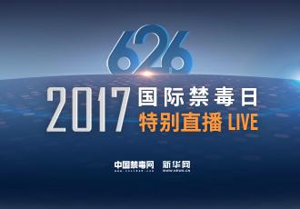 2017国际禁毒日特别直播
