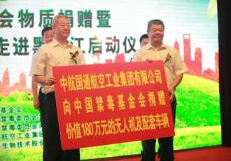 中国禁毒基金会物质捐赠仪式在黑龙江哈尔滨举行