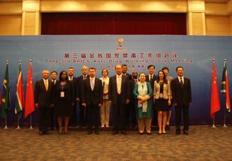 第三届金砖国家禁毒工作组会议在山东威海召开