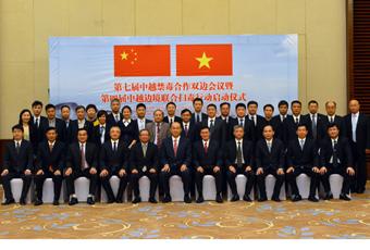 第七届中越禁毒合作双边会议在江西举行