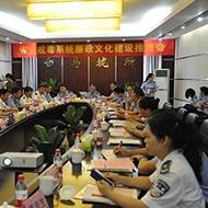 湖南省戒毒管理局