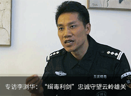 李浏华谈缉毒工作