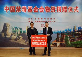 中国禁毒基金会向全国四省捐赠30万元禁毒手册