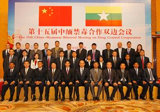第十五届中缅禁毒合作双边会议在云南昆明举行