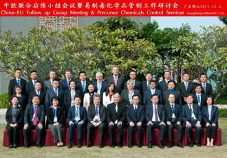 中国欧盟在佛山研讨进一步强化易制毒化学品管制合作