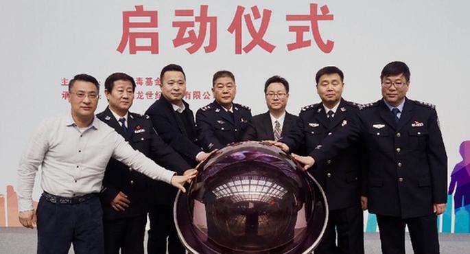 中国禁毒基金会禁毒万里行高铁宣传活动在京启动
