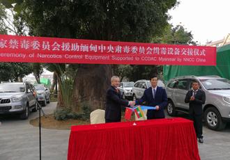 国家禁毒委援助缅甸中央肃毒委缉毒设备交接仪式在瑞丽举行