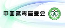 中国禁毒基金会