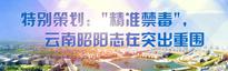 """特别策划:""""精准禁毒"""",云南昭阳志在突出重围"""