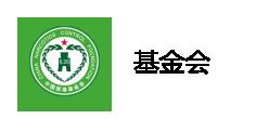 中國禁毒基金會