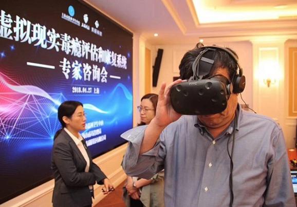 上海VR戒毒项目通过专家论证