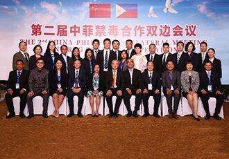 第二届中菲禁毒合作双边会在杭州举行