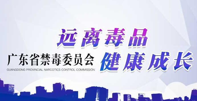 广东禁毒网
