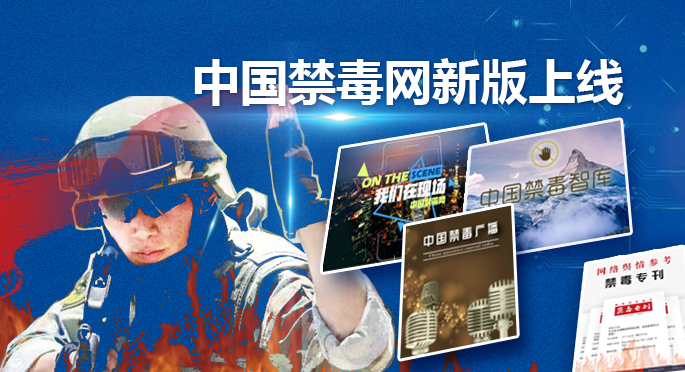 中国禁毒网新版上线 四大创新筑牢互联网禁毒传播主阵地