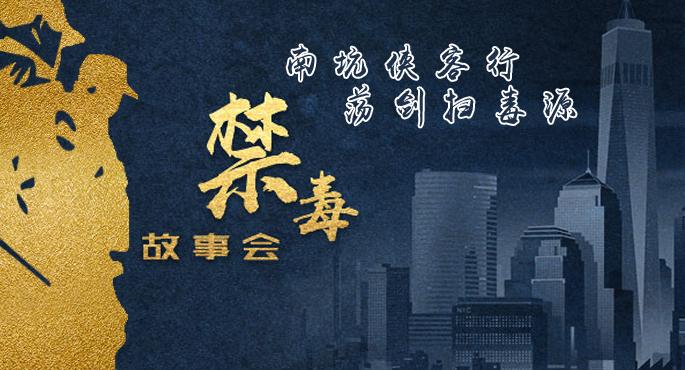 中国禁毒广播