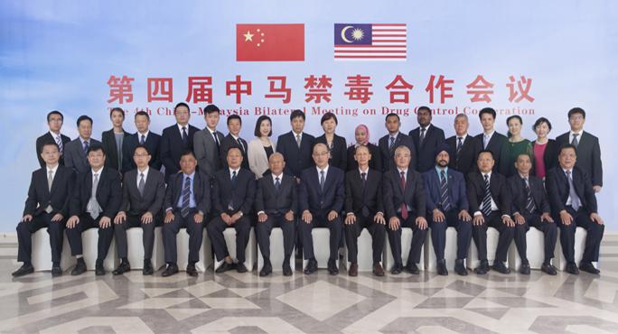 第四届中马禁毒合作会议在宁夏举行