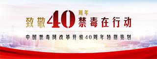 中国禁毒网改革开放40年