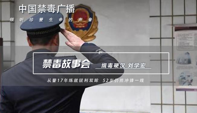 第三十五期:缉毒硬汉刘学宏 52岁仍冲锋一线