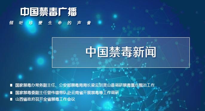 中国禁毒新闻——5月22日