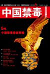 禁毒杂志(2014年9月)