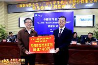 万孚向中国禁毒基金会捐赠毒品检测试剂仪式举行