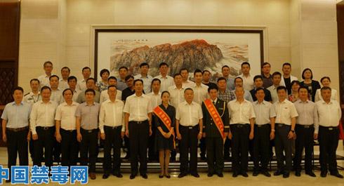 中国禁毒基金会第二届理事会全体理事会议召开