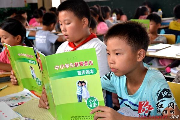 湖南通道为2万余名中小学生发放《禁毒宣传读本》
