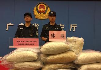 广东警方侦破特大跨境毒品案 缴获冰毒逾2000千克