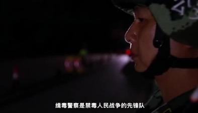 《中国缉毒警》