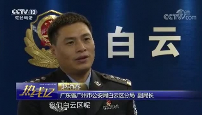 广州白云快递小哥举报助警方破获跨国走私毒品案